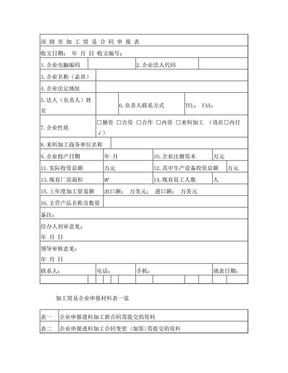深 圳 市 加 工 贸 易 合 同 申 报 表.doc