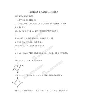 华科离散数学试题与答案试卷.doc