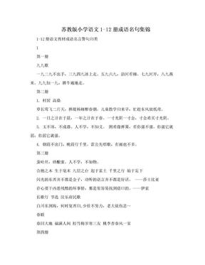 苏教版小学语文1-12册成语名句集锦.doc