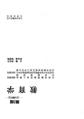 教育学(主编:肖北方 副主编:杨雪梅).doc