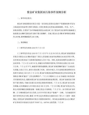 紫金矿业集团水污染事件案例分析.doc