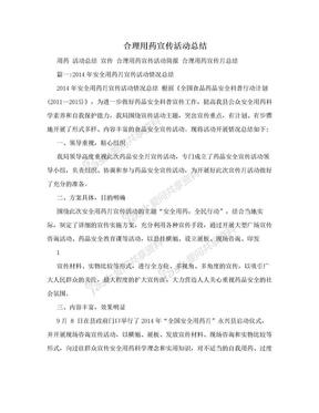 合理用药宣传活动总结.doc