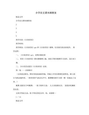 小学语文课本剧教案.doc