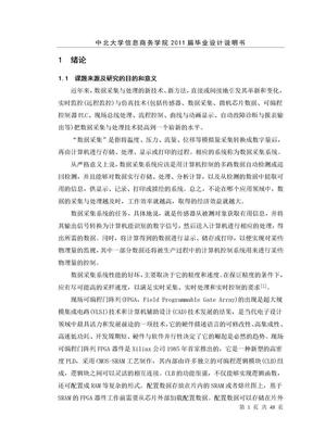 多路模拟信号采集电路毕业论文.doc