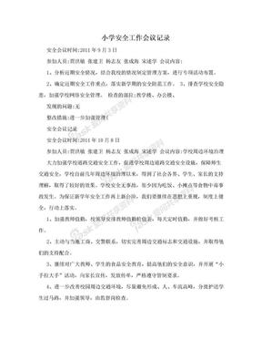 小学安全工作会议记录.doc