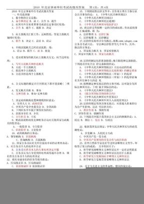 2010 年北京事业单位考试真题及答案.doc