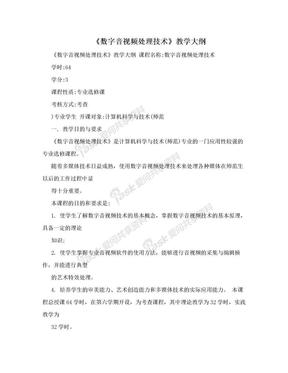《数字音视频处理技术》教学大纲.doc