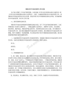 预防青少年违法犯罪工作计划.docx