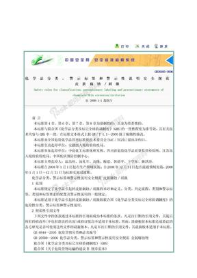 化学品分类警示标签和警示性说明安全规范 皮肤腐蚀刺激.doc