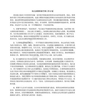 幼儿园教师新学期工作计划.docx