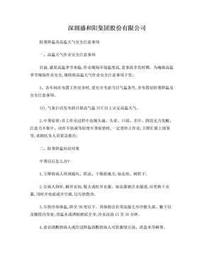 防暑降温及高温天气安全注意事项.doc