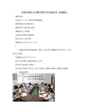 思维导图在小学数学教学中实践研究  开题报告.doc