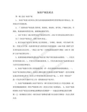 知识产权法重点.doc
