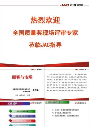 JAC卓越绩效——顾客与市场.ppt