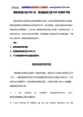 商务英语口语900句、英语面试口语900句资料下载.doc
