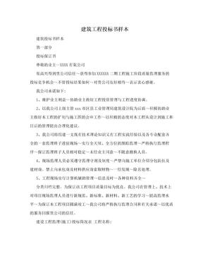 建筑工程投标书样本.doc