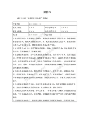 健康促进申报表.doc