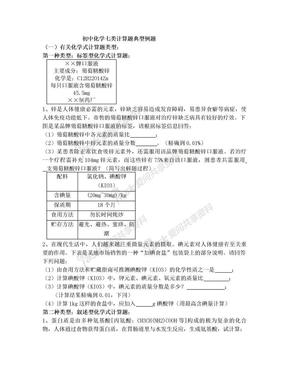 初中化学七类计算题典型例题.doc