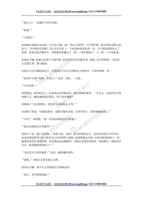 五瓣丁香花02.doc