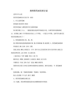 教师简笔画培训计划.doc