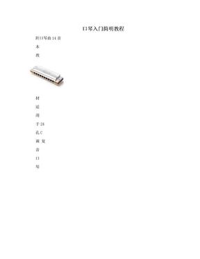口琴入门简明教程.doc