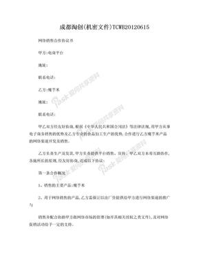 电商网络销售合作协议书.doc