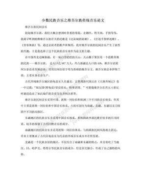 少数民族音乐之维吾尔族传统音乐论文.doc