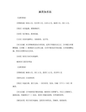 麻黄加术汤(寒湿症).doc