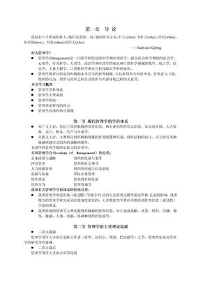 西财管理学本科讲义ppt.doc