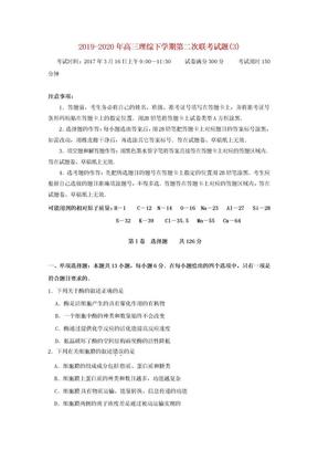 2019-2020年高三理综下学期第二次联考试题(II).doc