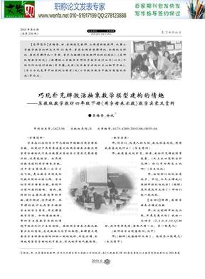 四年级数学教学论文小学四年级数学论文四年级数学论文.pdf