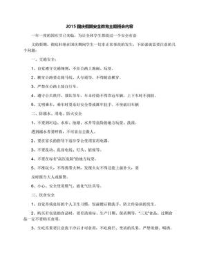 2015国庆假期安全教育主题班会内容.docx