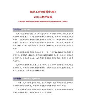 陕西工商管理硕士学院EMBA招生简章.doc