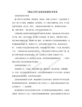 [精品文档]金属面油漆技术要求.doc