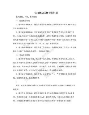 党内激励关怀帮扶机制.doc