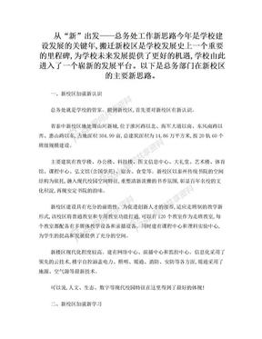 总务处工作新思路(修改稿).doc