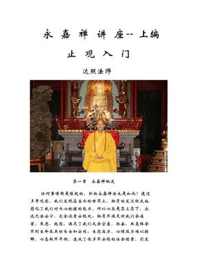 永嘉禅法.pdf