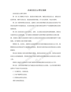 企业信息公示暂行条例.doc