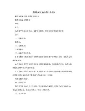 粉煤灰运输合同(参考).doc