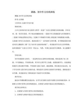 课题:初中作文结构训练.doc