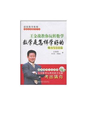 王金战教你玩转数学 数学是怎样学好的.pdf