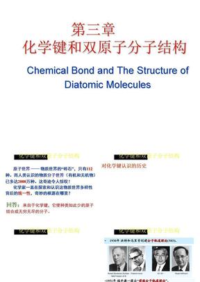 结构化学:化学键和双原子分子结构.ppt