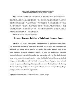六层钢筋混凝土框架结构教学楼设计.doc