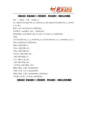 【股票指标公式下载】-【通达信】资金流向3(百日换手、持仓估算).doc