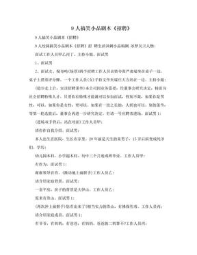 9人搞笑小品剧本《招聘》.doc