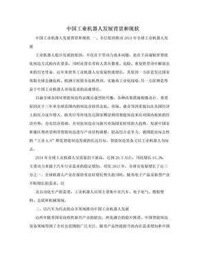 中国工业机器人发展背景和现状.doc