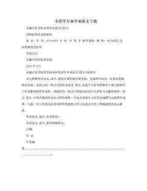 中药学专业毕业论文下载.doc