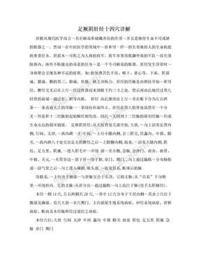 足厥阴肝经十四穴详解.doc