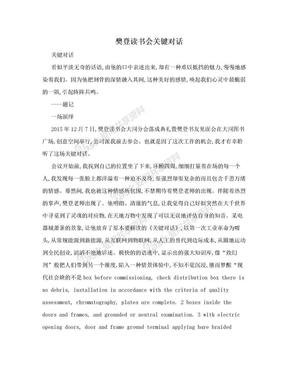 樊登读书会关键对话.doc