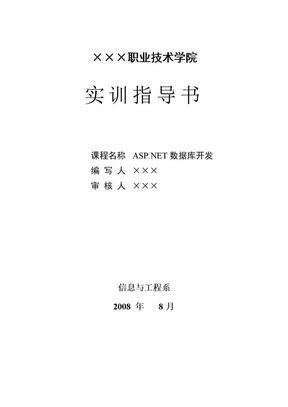 ASP.NET数据库开发-实训指导书.doc